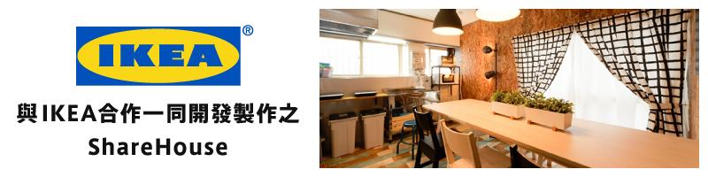 與IKEA合作一同開發製作之ShareHouse