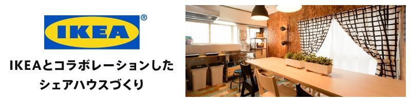 IKEAとコラボレーションしたシェアハウスづくり